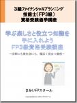 P3級資格試験講座パンフレット