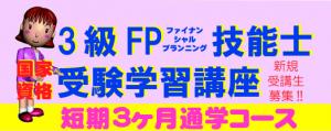FP3級技能士資格試験講座募集