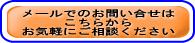 btn_otoiawase